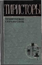 Тиристоры. Технический справочник