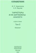 Тиристоры и их зарубежные аналоги. Том 2. Справочник