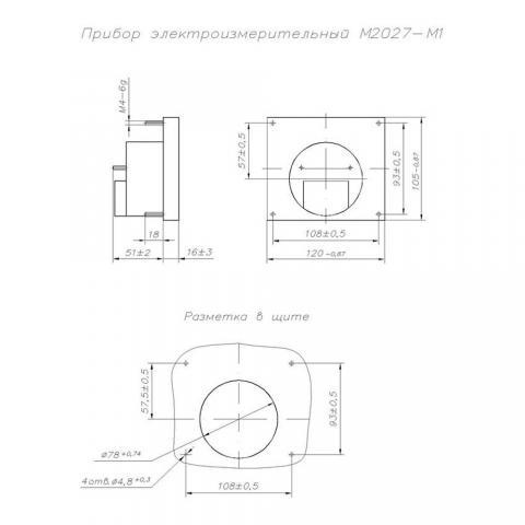 Чертёж Прибора щитового  М2027-М1